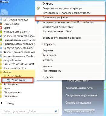 опція ОС розташування файлу