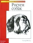 малюємо собаку книга 2