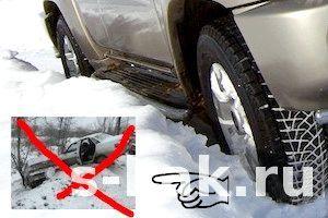 Фото - Як забезпечити безпечне водіння автомобіля взимку