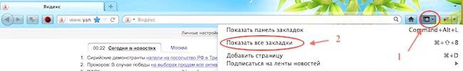 Імпорт закладок через файл HTML з браузера Гугл Хром