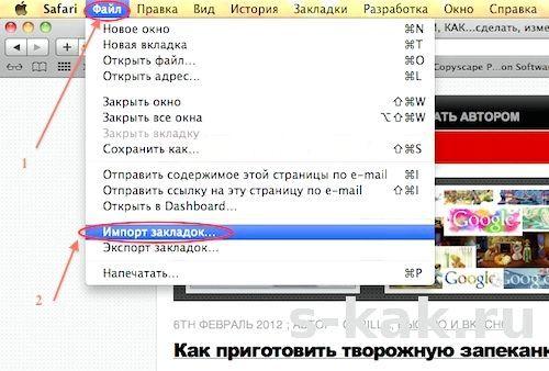 Перенесення закладок з Google Chrome в Safari