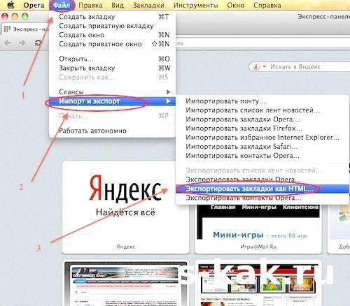 Перенесення закладок з Opera в Google Chrome