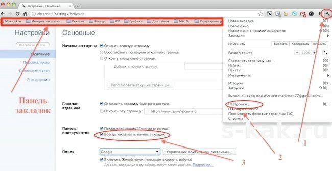 Перенесення закладок з браузера Firefox в браузер Google Chrome
