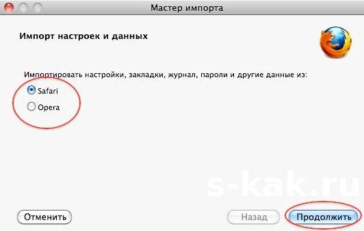 імпорт закладок з Safari або Opera в Firefox