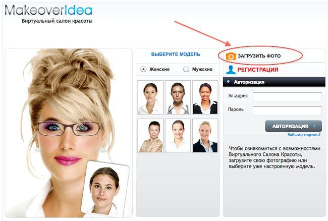 Підбір зачіски та макіяжу онлайн безкоштовно