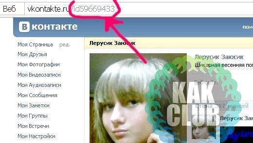 Фото - Як дивитися закриту сторінку в контакті