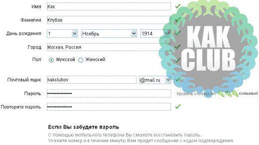 Фото - Як створити свій e-mail