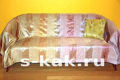 Як зшити покривало на диван
