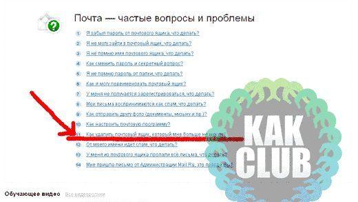 Фото - Як видалити поштову скриньку на mail ru